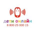 Линия помощи «Дети онлайн» и Детский телефон доверия