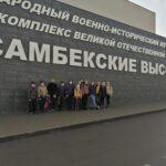 Музейный комплекс Великой Отечественной войны «Самбекские высоты».