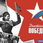 «Диктант Победы» состоится 29 апреля.